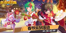 《小小突击队》1.16更新 节日限定英雄、皮肤登场,新春活动玩不停