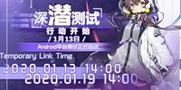 零域战线1月13日开启测试服 再次重启,重新出发!