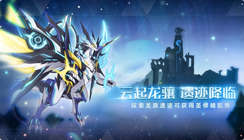 奧拉星手游1月17日版本公告 伊樂新形態賀新春