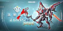 正统RTS《未来风暴》 带领你的势力获得终极荣耀