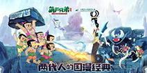 独家联手4399游戏盒《葫芦兄弟:七子降妖》手游首发开启!