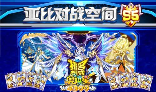 奥拉星01.17更新 天使王双向羁绊进化