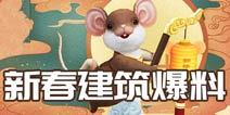 """我的起源新春建筑爆料 家里进""""鼠""""是吉兆?"""