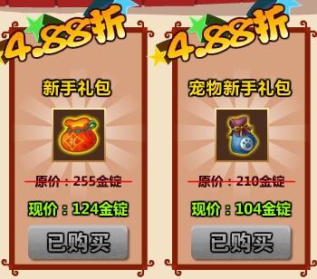 西游灭妖传12.5版本更新公告