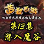 造梦西游5造梦西游5漫画第13集:潜入魔谷