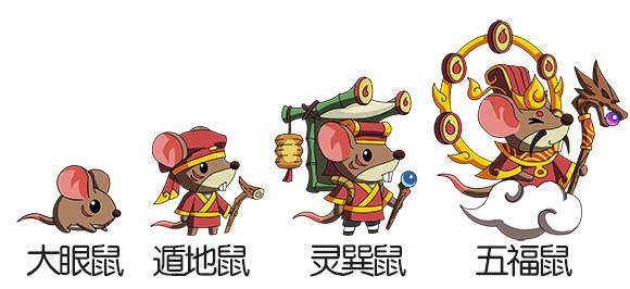造梦西游4手机版鼠宠物