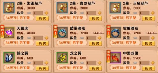 造梦西游5V13.7版本更新公告