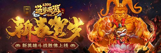 SS级英雄斗战胜佛震撼上线 造梦西游外传v4.2.6版本更新公告