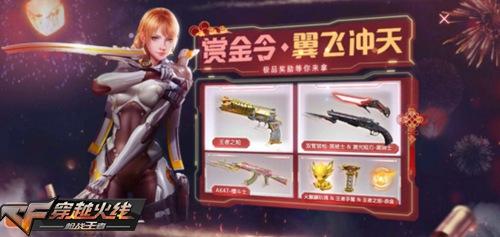 CF手游S7发展计划已经开启,更有赏金令老玩家回馈