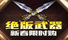 火线精英春节特价武器活动-龙钢重剑