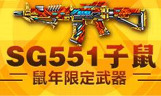 火线精英SG551-子鼠——鼠年限定步枪