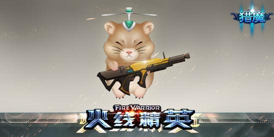 火线精英 鼠年扭鼠宝,全新猎魔战宠登场!
