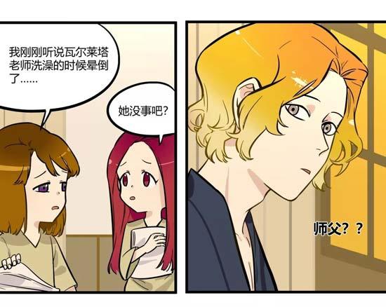 第五人格漫畫