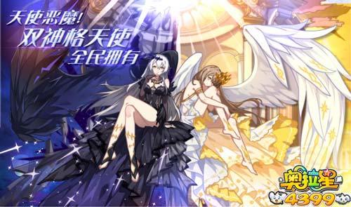 奥拉星01.23更新 双神格天使