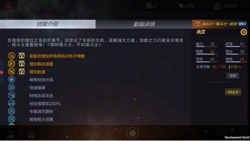 CF手游平民福利性价比神器 AK47-樱斗士评测