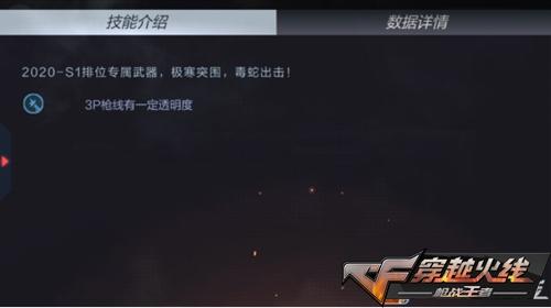CF手游极寒突围毒蛇出击 大毒蛇ACR-极寒评测