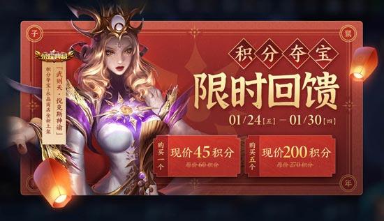 王者荣耀春节活动
