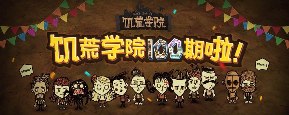 【饑荒學院】第100期:饑荒學院100期啦!