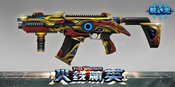 火线精英 ORIGIN12-赤炎战兽