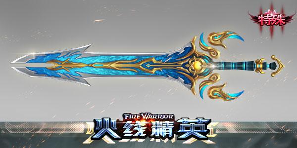 火线精英御剑-凌霄