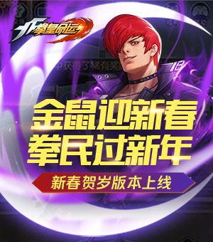 《拳皇命运》新春贺岁版本上线