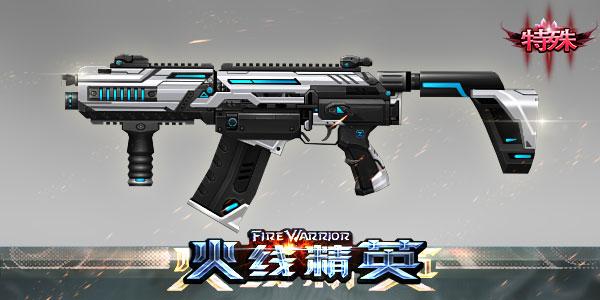 火线精英 OPIGIN12-ZERO