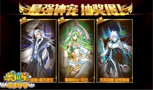 奥拉星02.07更新 帝皇龙星辉进化