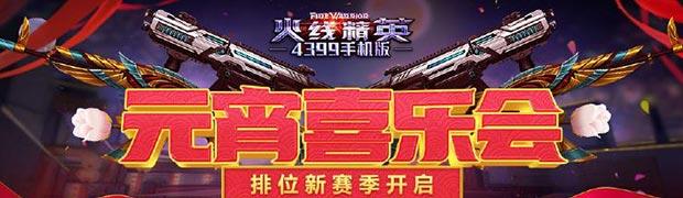 《火线精英ol》元宵喜乐会,排位新赛季开启!