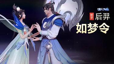 王者荣耀如梦令情人节皮肤模型展示 如梦令皮肤视频
