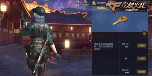 CF手游特惠商城增量式更新,三大角色同时打折!