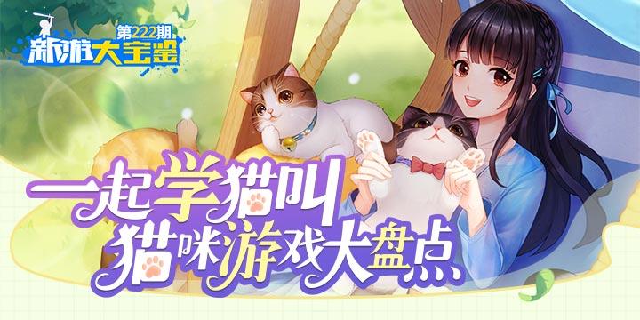 新游大宝鉴:一起学猫叫!猫咪游戏盘点