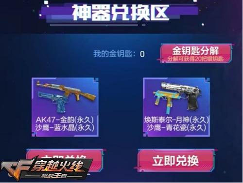 CF免费在线观看的黄片黄钻百宝箱第二期来袭,开箱领取永久V武器