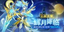 奥拉星手游全新版本 月神之章2月14日正式上线