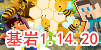 我的世界基岩1.14.20发布 基岩1.14.20正式版下载
