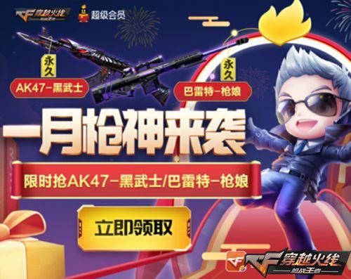 CF手游金鼠元宵节抽送英雄级武器,超级扭蛋机进入倒计时