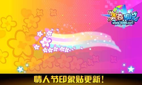 奥奇传说02.14更新 侠侣双双闯情关