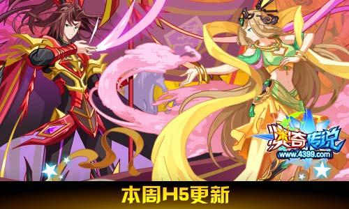 奥奇重庆时时彩02.14更新 侠侣双双闯情关
