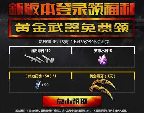 生死狙击02月12日更新 新增冒险黄金近战武器 S17赛季