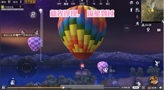 和喜欢的人一起坐热气球上天?《和平精英》等