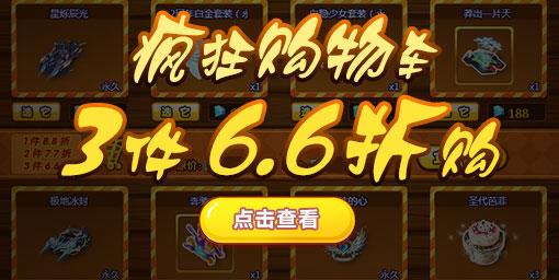 完美漂移 疯狂购物车 3件6.6折购!
