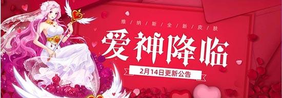 以太之光2月14日更新 爱神降临星辰祝福