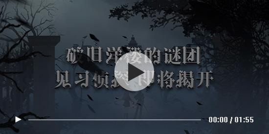 RE:从零开始侦探鬼屋活动PV曝光!