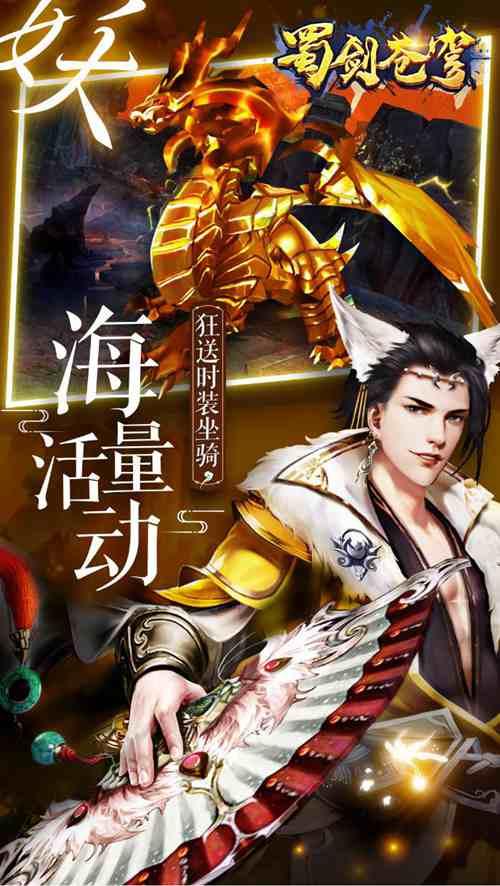 东方修真手游 《蜀剑苍穹》于2.18全平台首发