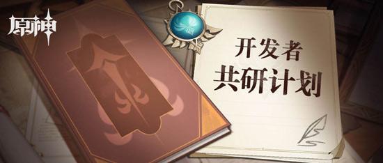 原神开发者共研计划第一期—Boss篇01|无相元素的起源
