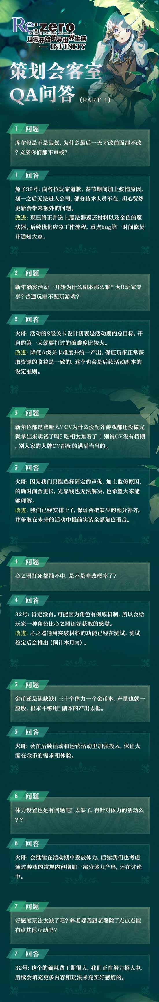 RE:从零开始直播Q&A总结上线,重点游戏问题全解答!