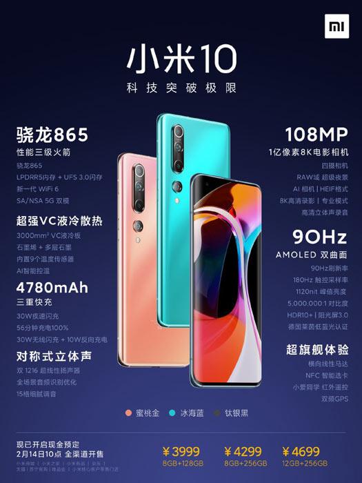你的Dream Phone小米10,售价3999起