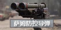 使命召唤炒股配资萨姆防空导弹怎么用 使命召唤炒股配资萨姆防空导弹使用技巧