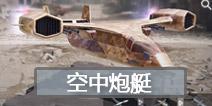 使命召唤手游连杀技能空中炮艇怎么用 使命召唤手游空中炮艇使用技巧