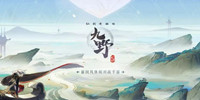 仙剑奇侠传九野2月21日开启测试 与你邂逅江湖