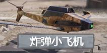 使命召唤炒股配资小飞机怎么用 炸弹小飞机使用技巧